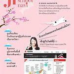 タイ語パンフレット留学