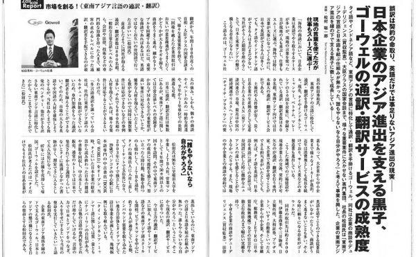 財界記事松田秀和
