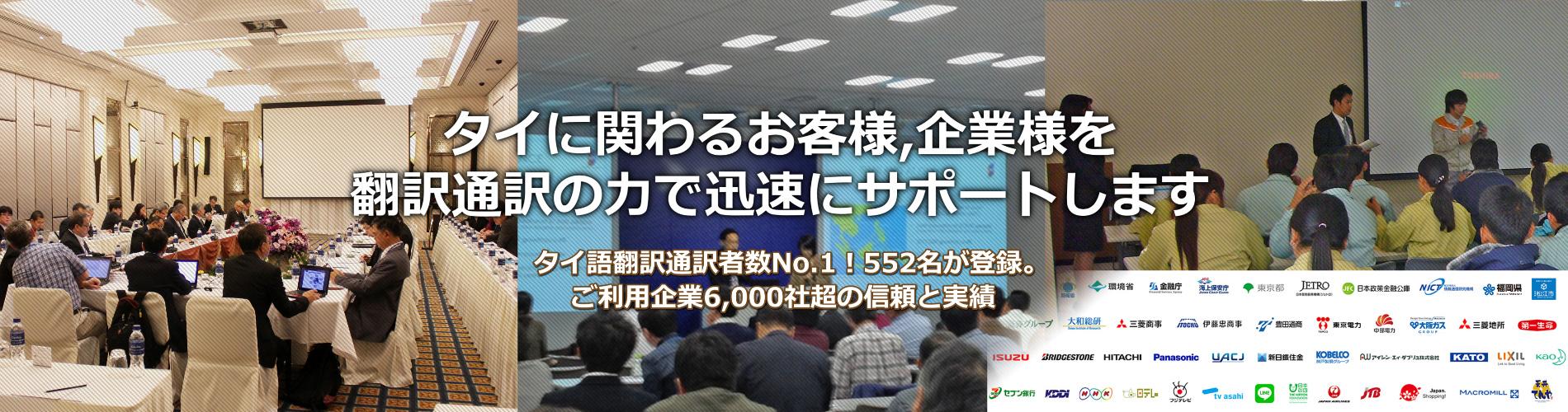 タイ語翻訳トップ