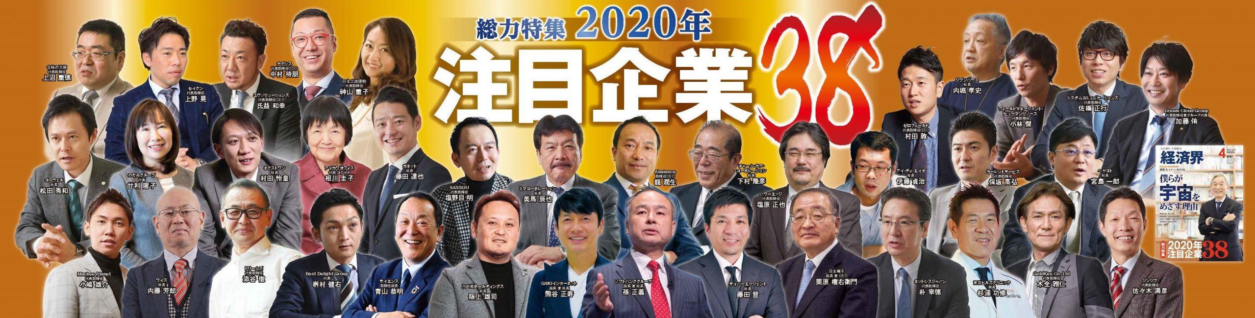 2020年注目企業38_ゴーウェル松田秀和